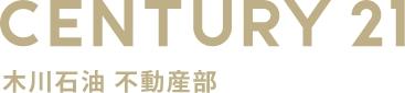 株式会社木川石油 不動産部